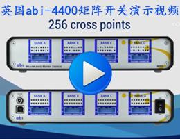 英国abi-4400电路板故障检测专用矩阵开关介绍视频