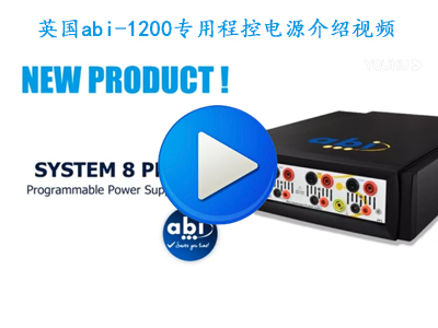 R英国abi-1200电路板故障检测仪专用程控电源介绍视频